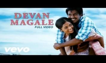 Devan Magale Song Lyrics