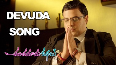 Devuda Song Lyrics