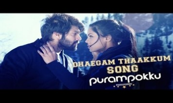 Dhaegam Thaakum Song Lyrics
