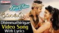 Dimmathirige Song Lyrics