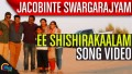 Ee Shishirakaalam Song Lyrics