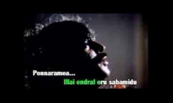 Eeramaana Rojaave Song Lyrics