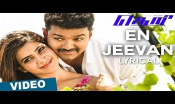 En Jeevan Song Lyrics