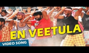 En Veetula Song Lyrics