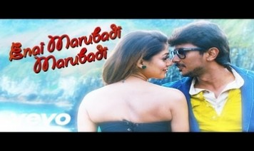Enai Marubadi Marubadi Song Lyrics