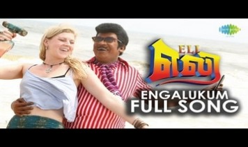 Engalukkum Song Lyrics