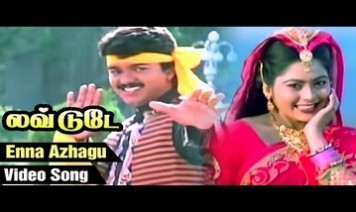 Enna Azhagu Ethanai Azhagu Song Lyrics