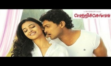 Ennai Ennai Song Lyrics