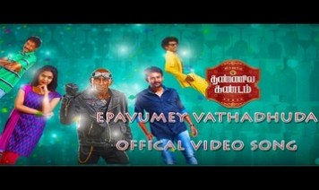 Epavumey Vathadhuda Song Lyrics