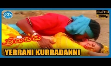 Erani Kuradhani Gopala Song Lyrics