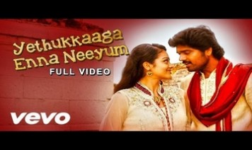 Ethukaga Enna Song Lyrics
