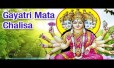 Gayatri Chalisa Song Lyrics
