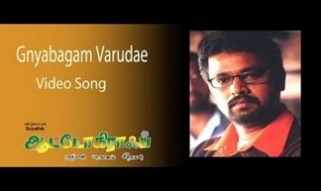 Gnyabagam Varudae Gnyabagam Varudae Song Lyrics