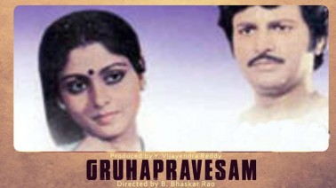 Gurha Pravesam Lyrics