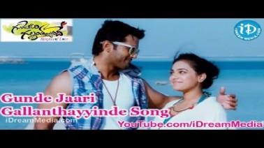 Gunde Jaari Gallanthayyinde Song Lyrics