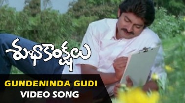 Gundeninda Gudigantalu Song Lyrics