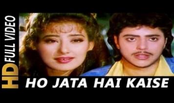 Ho Jata Hai Kaise Pyaar Na Jaane Koi Song Lyrics