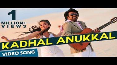 Kadhal Anukkal Song Lyrics