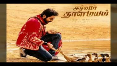 Maakelara Vichaaramu Song Lyrics