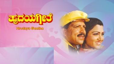 Hrudaya Geethe Lyrics