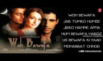 Hum Bewafa Hargiz Na The II Song Lyrics