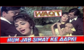 Hum Jab Simat Ke Aapki Song Lyrics