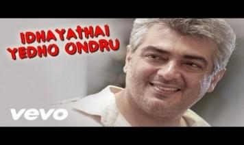 Idhayathai Yedho Ondru Song Lyrics