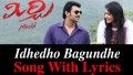 Idhedho Bagundey Song Lyrics