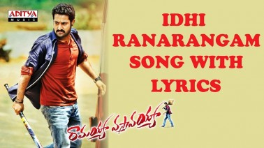 Idhi Ranarangam Song Lyrics