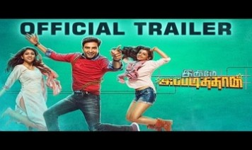 Inimey Ippadithaan Song Lyrics