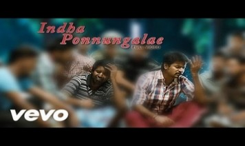 Intha Ponnungale Song Lyrics
