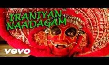 Iraniyan Naadagam Song Lyrics