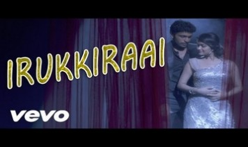 Irukkiraai Song Lyrics