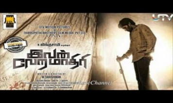 Ithuthaan Muraiya Song Lyrics