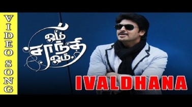 Ival Thaana Song Lyrics
