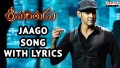 Jaago Song Lyrics