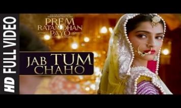 Jab Tum Chaho Song Lyrics