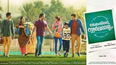 Jacobinte Swargarajyam Lyrics
