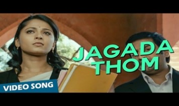 Jagada Thom Song Lyrics