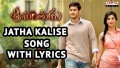 Jata Kalise Song Lyrics