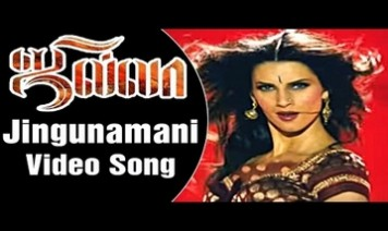 Jingunamani Song Lyrics