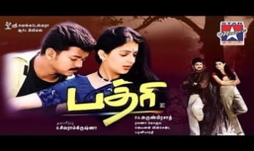 Kaadhal Solvathu Song Lyrics