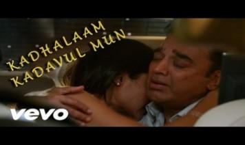 Kaadhalaam Kadavul Mun Song Lyrics