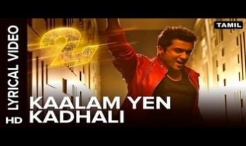 Kaalam En Kadhali Song Lyrics
