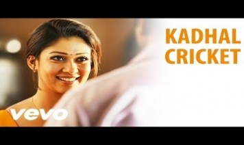 Kadhal Cricket Song Lyrics