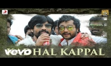Kadhal Kappal Song Lyrics