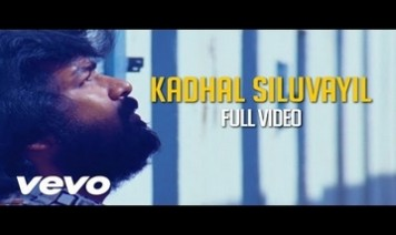 Kadhal Siluvaiyil Song Lyrics