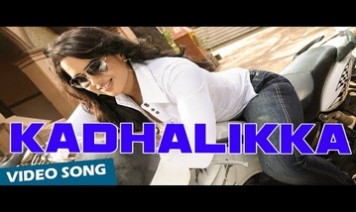 Kadhalikka Song Lyrics