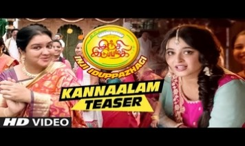 Kannaalam Song Lyrics