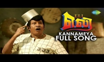 Kannameya Song Lyrics